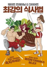 웨이트 트레이닝 & 다이어트 최강의 식사법