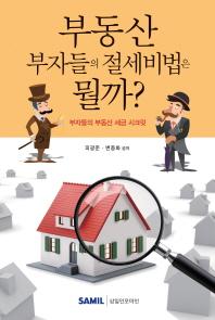 부동산 부자들의 절세비법은 뭘까?