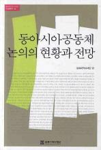 동아시아공동체 논의의 현황과 전망