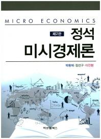 정석 미시경제론