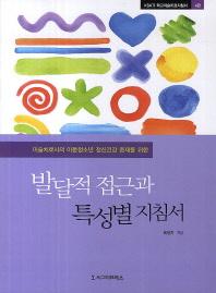 발달적 접근과 특성별 지침서