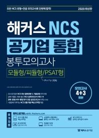 해커스 NCS 공기업 통합 봉투모의고사(모듈형/피듈형/PSAT형)(2020)