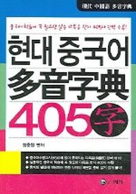 현대 중국어 다음자전(405자)