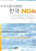 지구시민사회와 한국 NGO