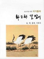 초보자를 위한 이기종의 화조화 길잡이. 6: 학 참새 기러기