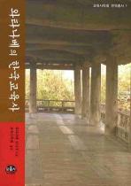 와타나베의 한국교육사