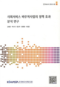 사회서비스 바우처사업의 정책 효과 분석 연구