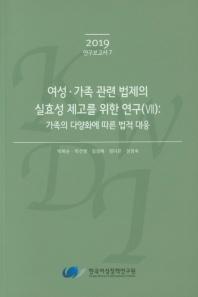 여성 가족 관련 법제의 실효성 제고를 위한 연구. 7: 가족의 다양화에 따른 법적 대응