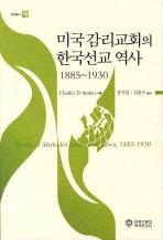 미국 감리교회의 한국선교 역사: 1885-1930