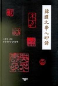 한국문학인인보