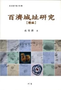 백제성지연구(속편)