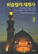 이슬람의 세계사. 1