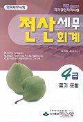 전산세무회계 4급(CD 1개.필기포함)(더존프로그램)