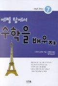 에펠 탑에서 수학을 배우자(수학의 도레미 7)