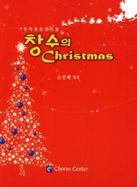 창수의 Christmas(창작 합창 뮤지컬)