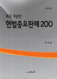 헌법중요판례 200(최근 5년간)(2012)