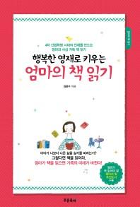 행복한 영재로 키우는 엄마의 책 읽기