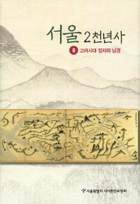 서울 2천년사. 8: 고려시대 정치와남경
