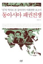 동아시아 패권전쟁