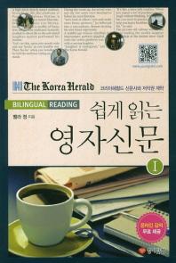 쉽게 읽는 영자신문. 1