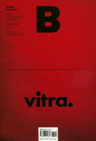매거진 B(Magazine B) No.33: Vitra(한글판)