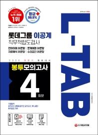 L-TAB 롯데그룹 직무적합도검사(이공계)봉투모의고사 4회분(2020 하반기 채용대비)