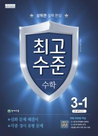 최고수준 초등 수학 3-1(2020)