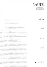 항전척독(큰글씨책)