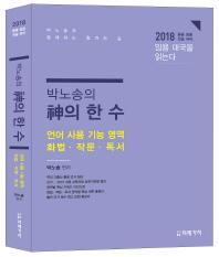 박노송의 신의 한 수: 언어 사용 기능 영역 화법 작문 독서(2018)