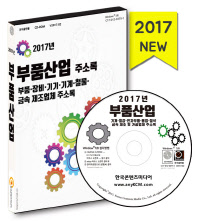 부품산업 주소록(2017)(CD)