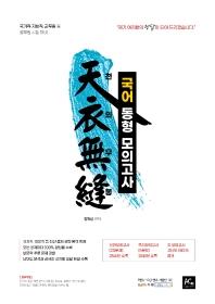 천의무봉 국어 동형 모의고사(2021)
