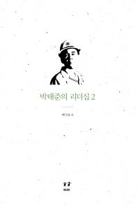 박태준의 리더십. 2