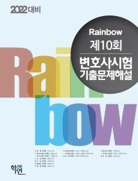 Rainbow 제10회 변호사시험 기출문제해설(2022)