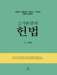 5급 기본강의 헌법(2020)