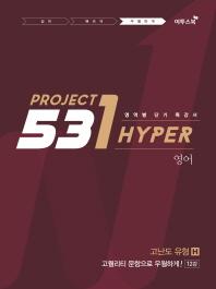 531 Project(프로젝트) 고등 영어 고난도 유형 H(2021)