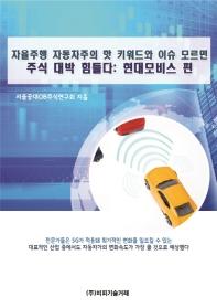 자율주행 자동차주의 핫 키워드와 이슈 모르면 주식 대박 힘들다: 현대모비스 편