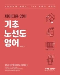 제이디윤 영어 기초 노선도 영어(2021)