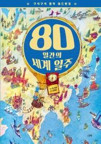 구석구석 명작 어드벤처: 80일간의 세계 일주