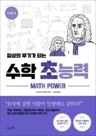 일상의 무기가 되는 수학 초능력: 미적분 편