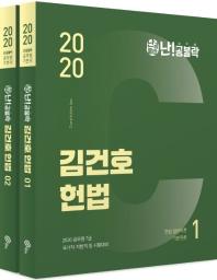 난공불락 김건호 공무원 헌법 기본서(2020)