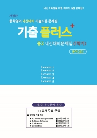 기출플러스 중학 영어 3-1 내신대비 문제집(동아 윤정미)(문제편)(2021)