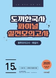 도끼한국사 파이널 실전봉투모의고사 봉투모의고사 해설서 15회(2020)