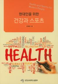 현대인을 위한 건강과 스포츠
