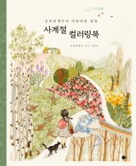 초록담쟁이의 아름다운 날들 사계절 컬러링북