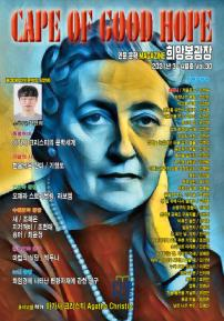 희망봉광장 제30집 2021년 3/4월호 (컬러판)