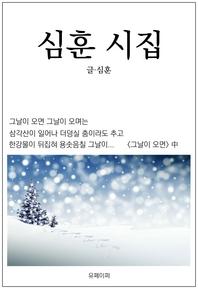 심훈 시집