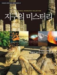 07 지구의 미스터리 (내셔널지오그래피 청소년 글로벌 교양지리)