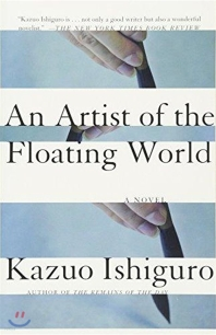 An Artist of the Floating World ( Vintage International )