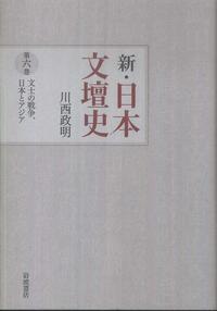 新.日本文壇史 第6卷