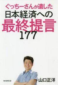 ぐっち-さんが遺した日本經濟への最終提言177